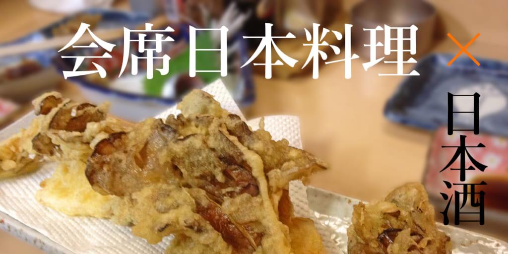 会席日本料理×日本酒